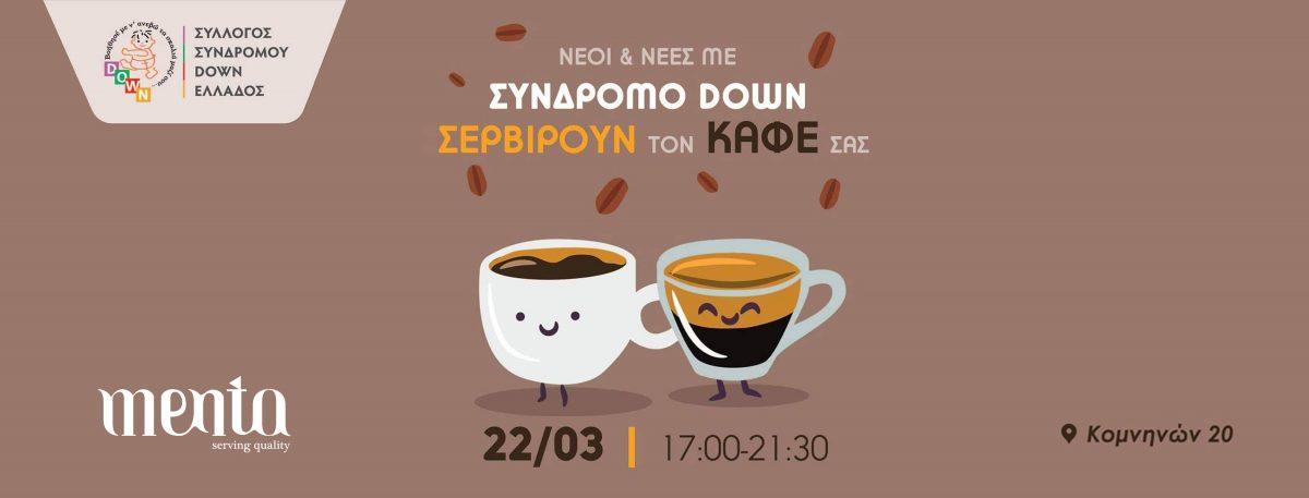 Νεοι & νέες με σύνδρομο Down σερβίρουν τον καφέ σας