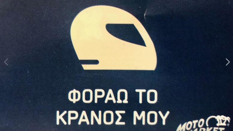 Δωρεάν κράνη σε οδηγούς δικύκλων στη Θεσσαλονίκη!