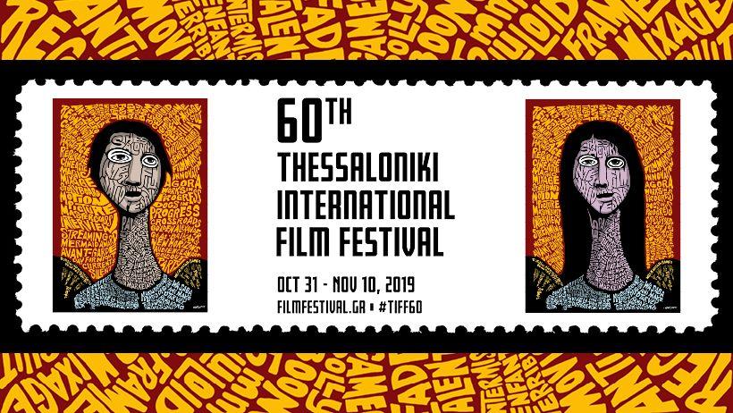60 λόγοι για να πας οπωσδήποτε στο Φεστιβάλ Κινηματογράφου Θεσσαλονίκης